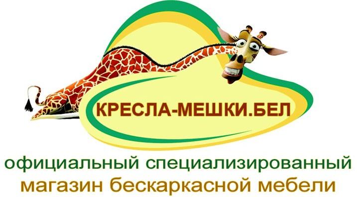 Бескаркасное живое кресло в Минске купить с бесплатной доставкой.
